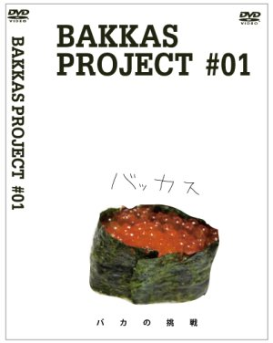 画像1: BAKKAS PROJECT #01 DVD